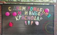 День рождения центра лечения наркомании и алкоголизма в Краснодаре