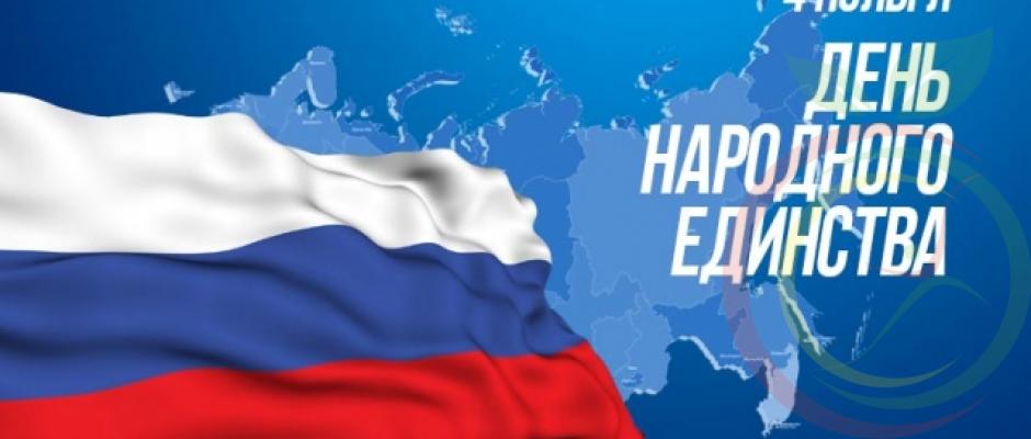 Поздравления с Днем народного единства!