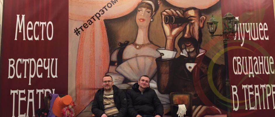 поход в театр и реабилитация в Крыму