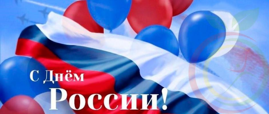 Поздравления с Днем России!